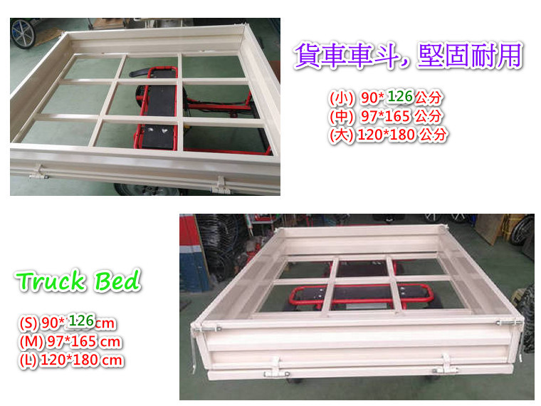 Cargo bed sizes